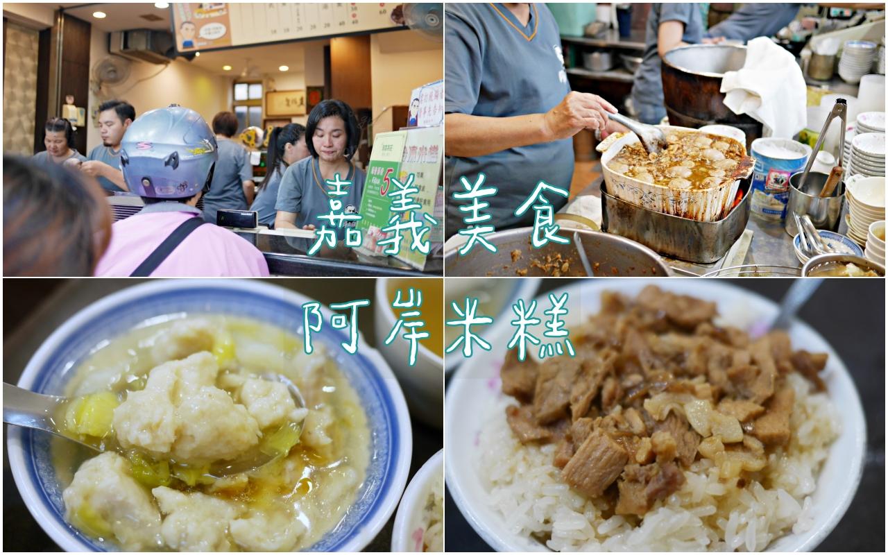 嘉義美食:在地人推薦阿岸米糕40年老店,嘉義文化路夜市人氣美食