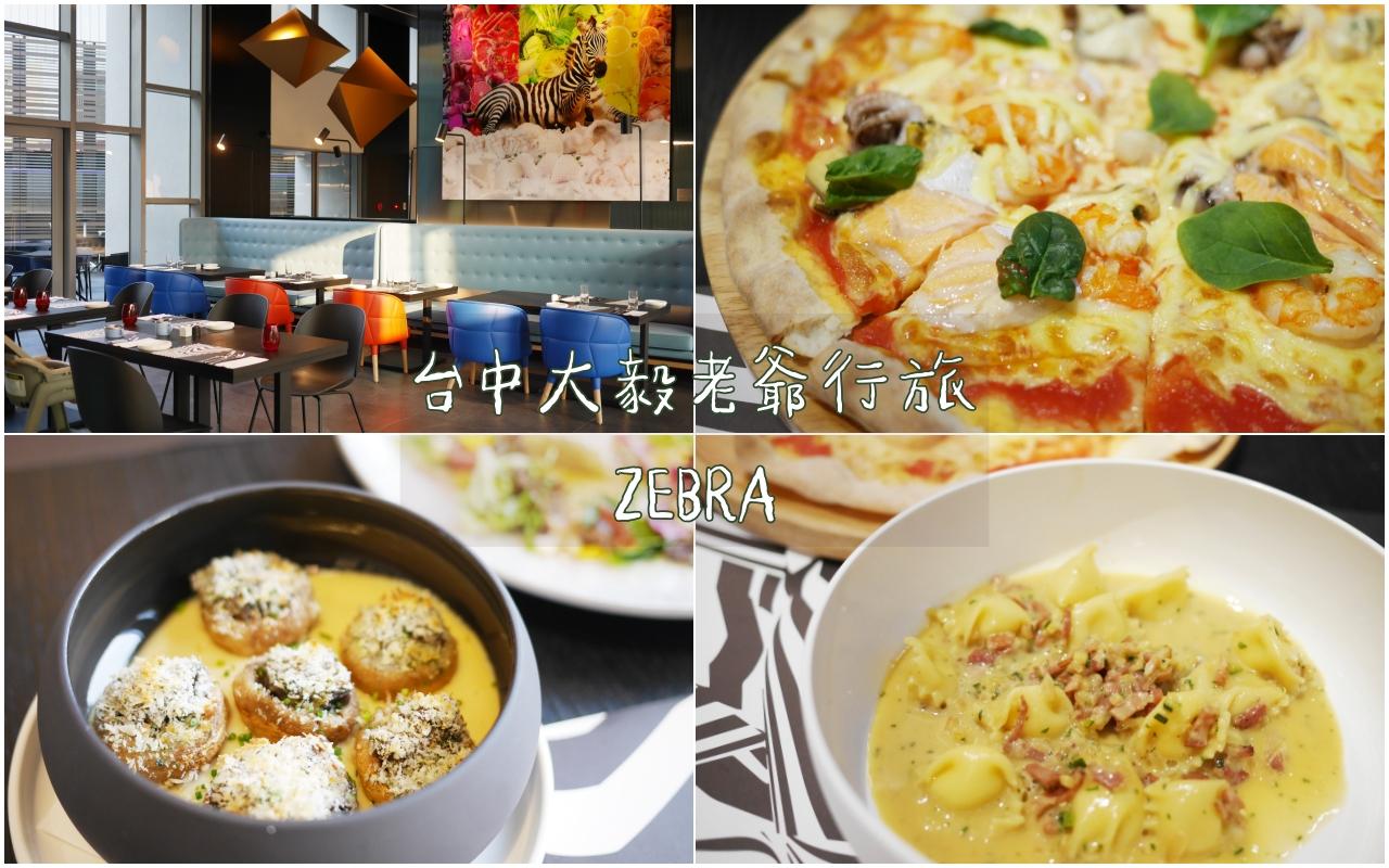 台中美食:ZEBRA創新義式料理,視覺與味蕾雙重享受-大毅老爺行旅