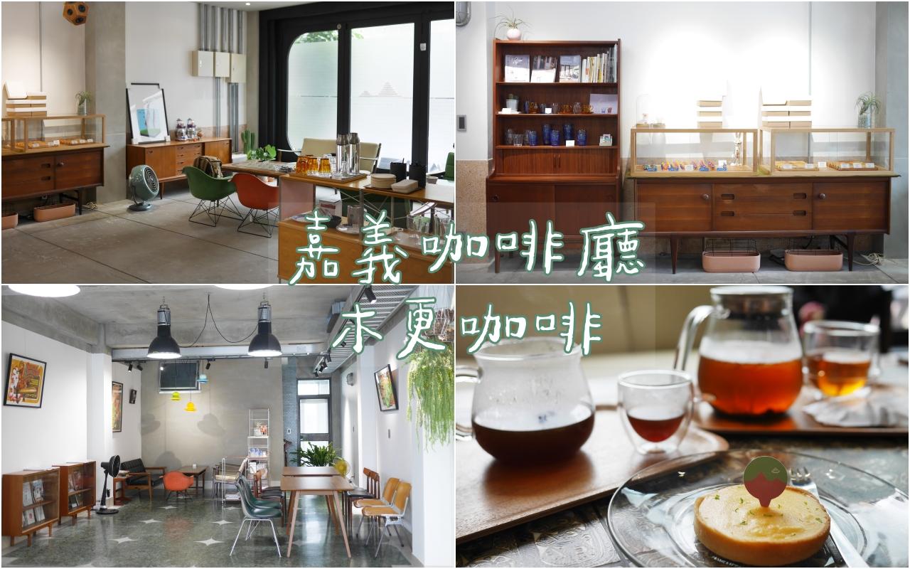 嘉義咖啡廳:木更 Mugeneration 咖啡,巷弄裡的特色啡啡廳文末附MENU