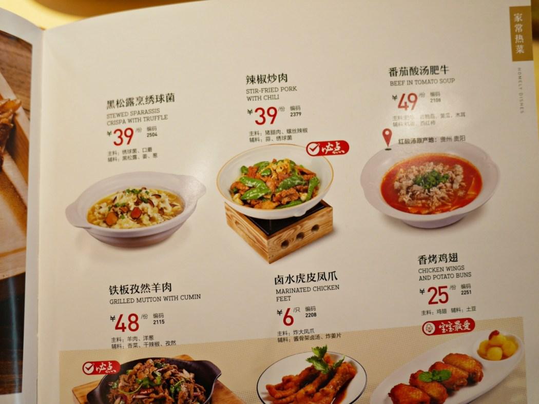 北京-九毛九山西手工麵