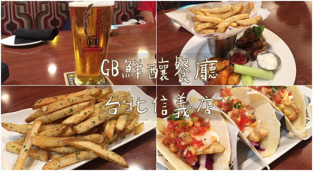 GB鮮釀餐廳 ,啤酒超好喝很適合聚會,親子友善餐廳。信義店(新光三越A11)
