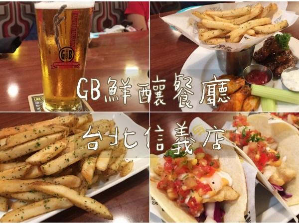 GB鮮釀餐廳 - 台北信義店