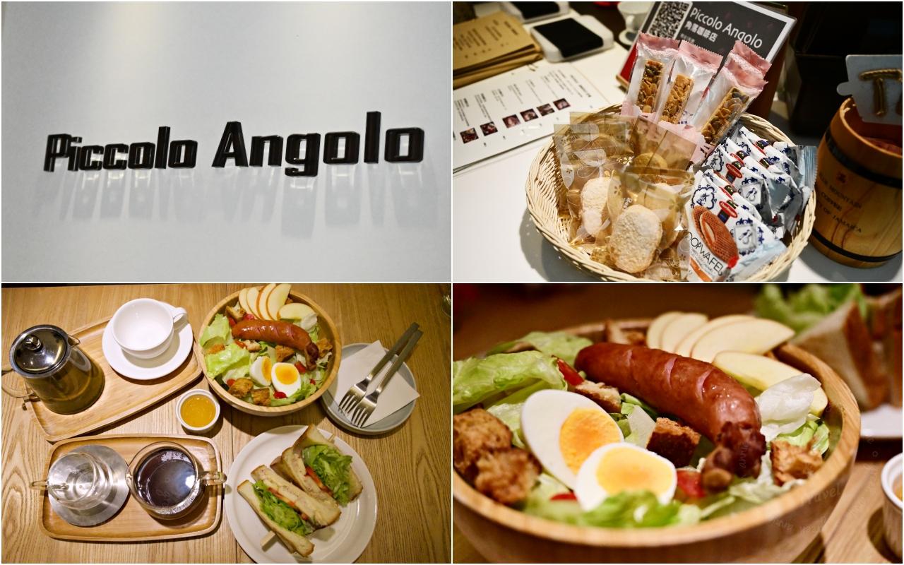 松江南京咖啡廳:Piccolo Angolo角落咖啡,大推精品手沖咖啡和各項甜點(附影片)