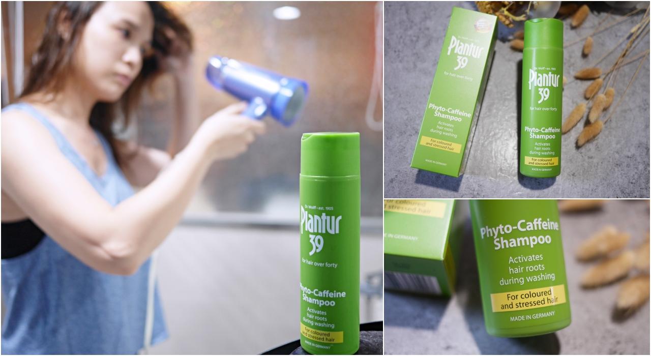 洗髮精推薦:Plantur 39植物與咖啡因洗髮露,適合染燙、受損髮質及40歲以上女性適用