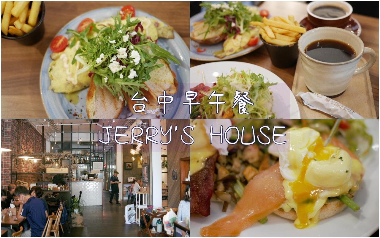 台中早午餐:Jerry's House澳式早午餐,餐點好吃份量多(附菜單)-台中南屯