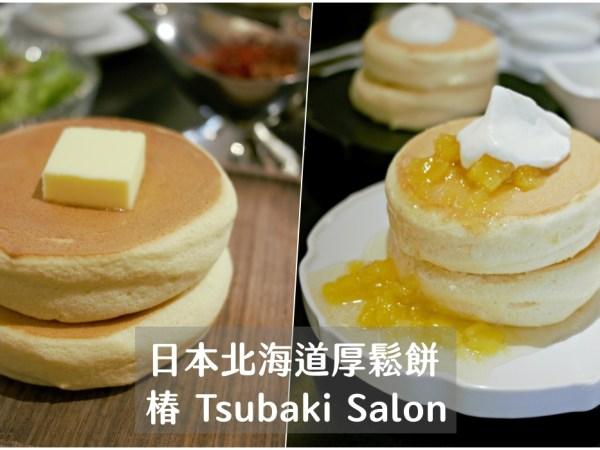 日本北海道厚鬆餅椿 Tsubaki Salon-台北晶華