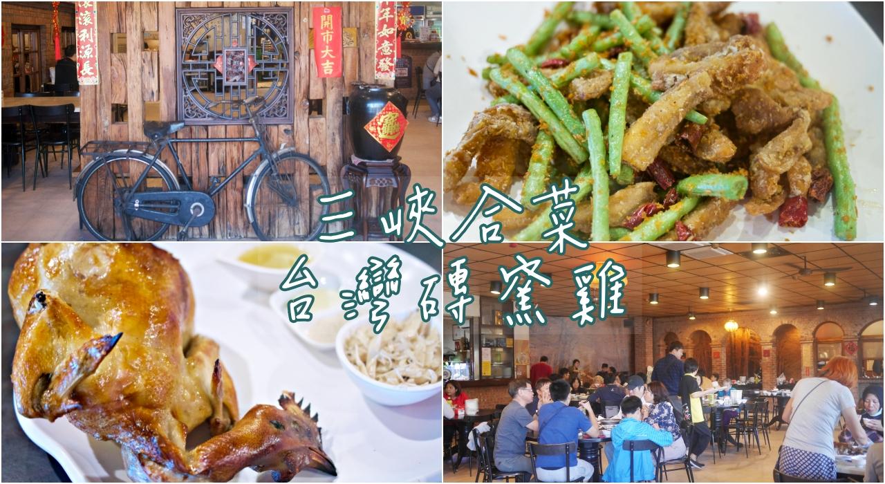 三峽美食:台灣磚窯雞有合菜適合家庭聚會,店內雞油飯吃到飽(附菜單)