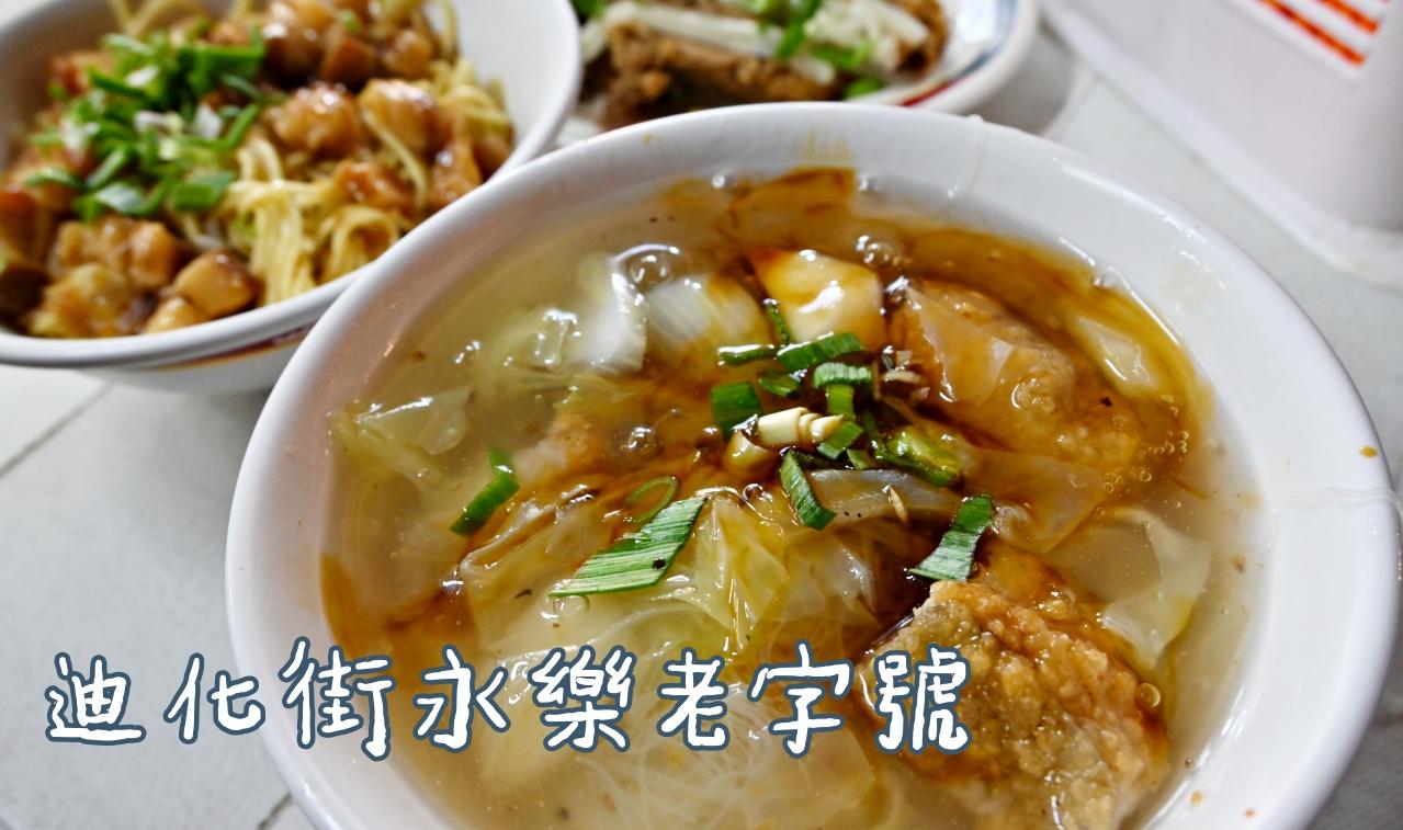迪化街美食:永樂台南土魠魚羹