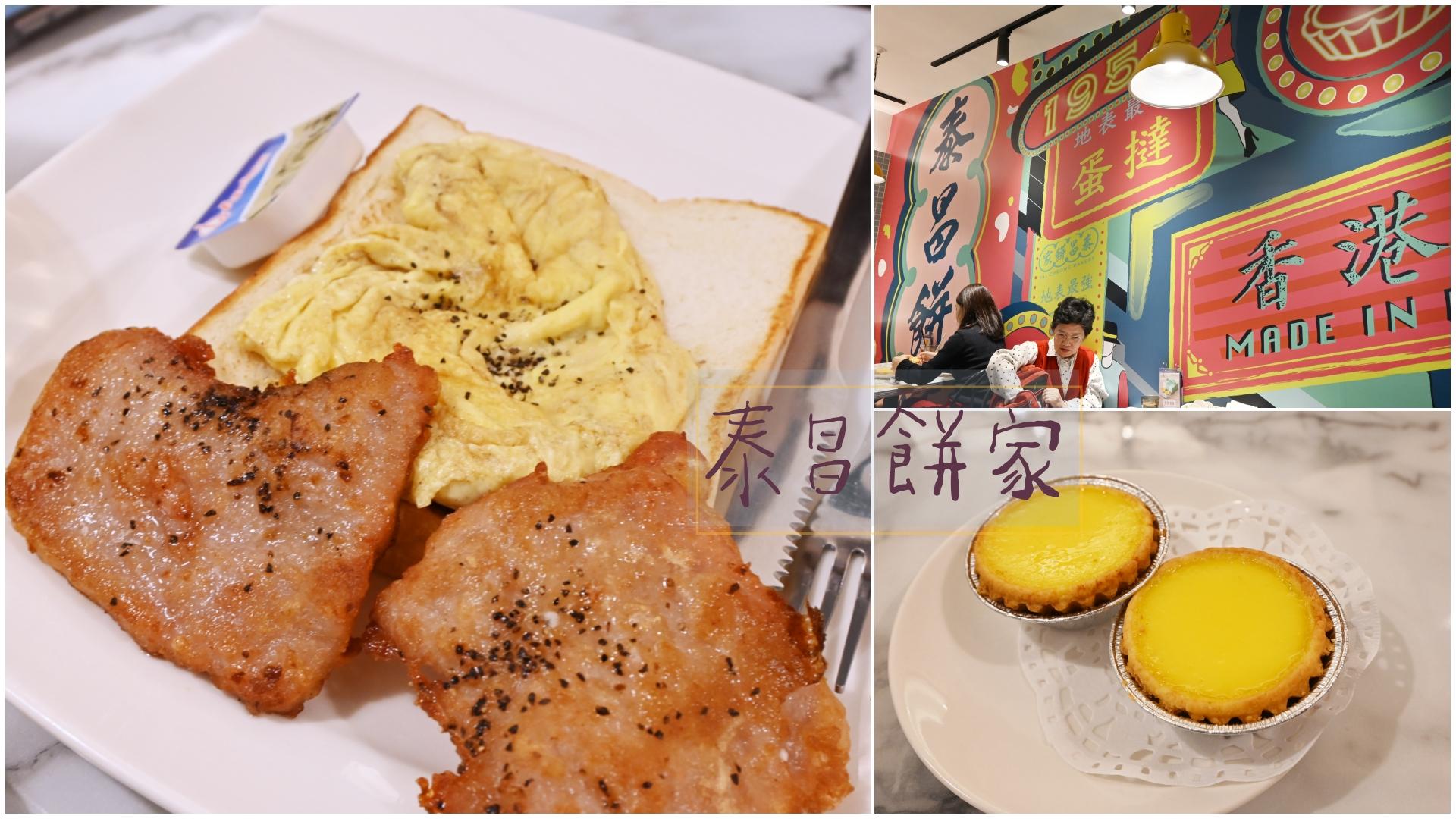 來自香港的泰昌餅家,在台北也能吃到超美味的蛋塔-統一時代百貨
