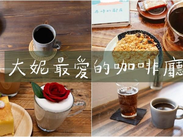 吳大妮真心推薦台北市咖啡廳,咖啡好喝環境舒適 @吳大妮。Annie