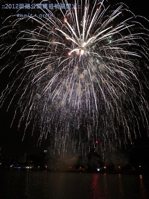【隨手拍拍】內湖山腳角天上聖母煙火藝文祭 ~~