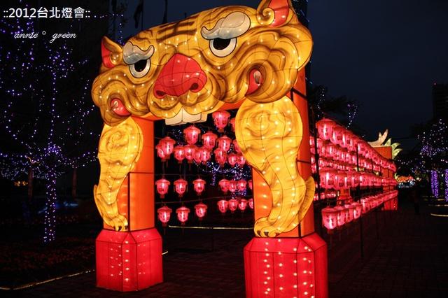 2012台北燈會 @吳大妮。Annie