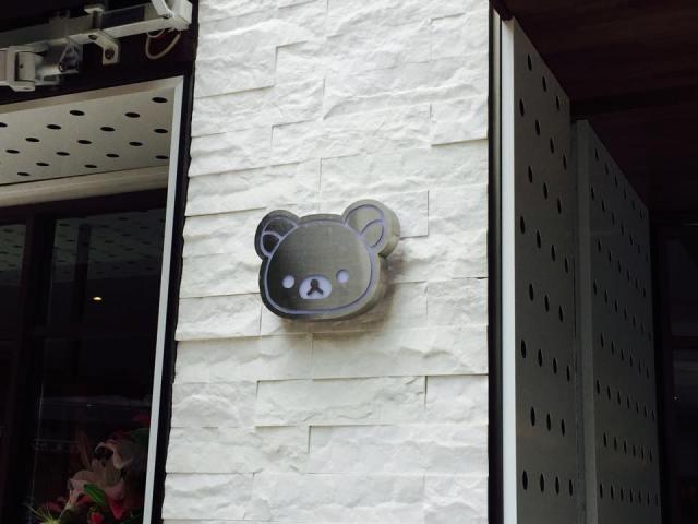 【生活】拉拉熊主題餐廳Rilakkuma Café~去不了之怨念篇 @吳大妮。Annie