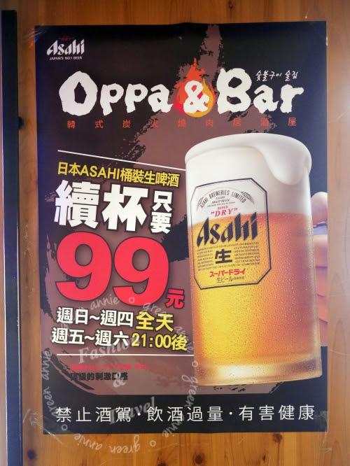 【東區美食】Oppa & Bar韓式居酒屋~專人服務韓國烤肉,朋友聚會小酌氣氛一級棒!還擁有獨立包廂可以訂位 @吳大妮。Annie