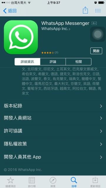 【資訊】花個三十秒設定…可以不讓WhatsApp使用您的個資 @吳大妮。Annie