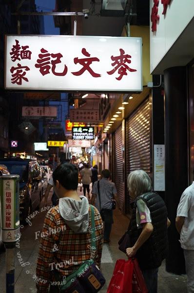 【香港美食】麥文記麵家首創全蝦雲吞~一定要來品嚐試試 @吳大妮。Annie