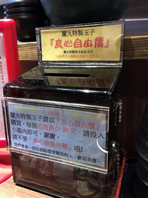 【日式拉麵】鷹流東京醤油拉麺(蘭丸) @捷運中山站 @吳大妮。Annie