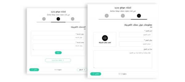 إدخال معلومات عن نشاطك التجاري ثالث خطوات إنشاء موقع ويب