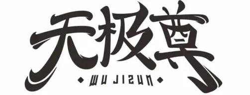 GOAT Chinese Web Novel Translations