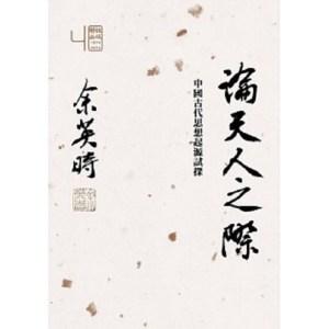 book cover論天人之際:中國古代思想起源試探