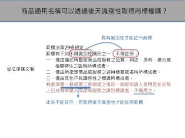 08智慧財產權法_商標法一 摘錄.001