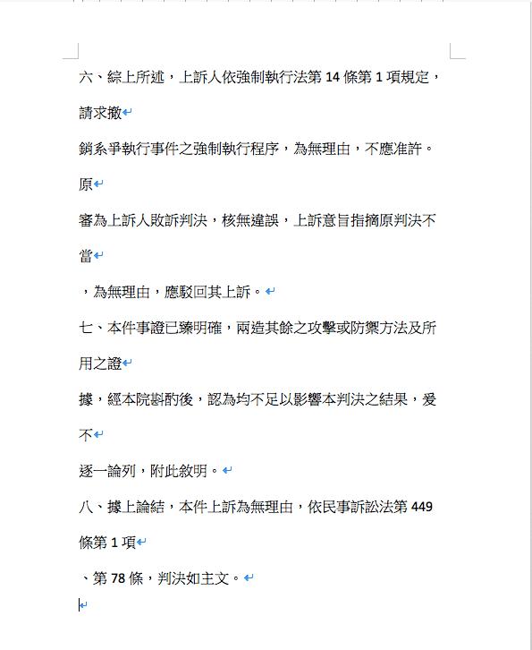 律師文書處理小痛點的解方(一)   群和律師事務所/吳尚昆律師