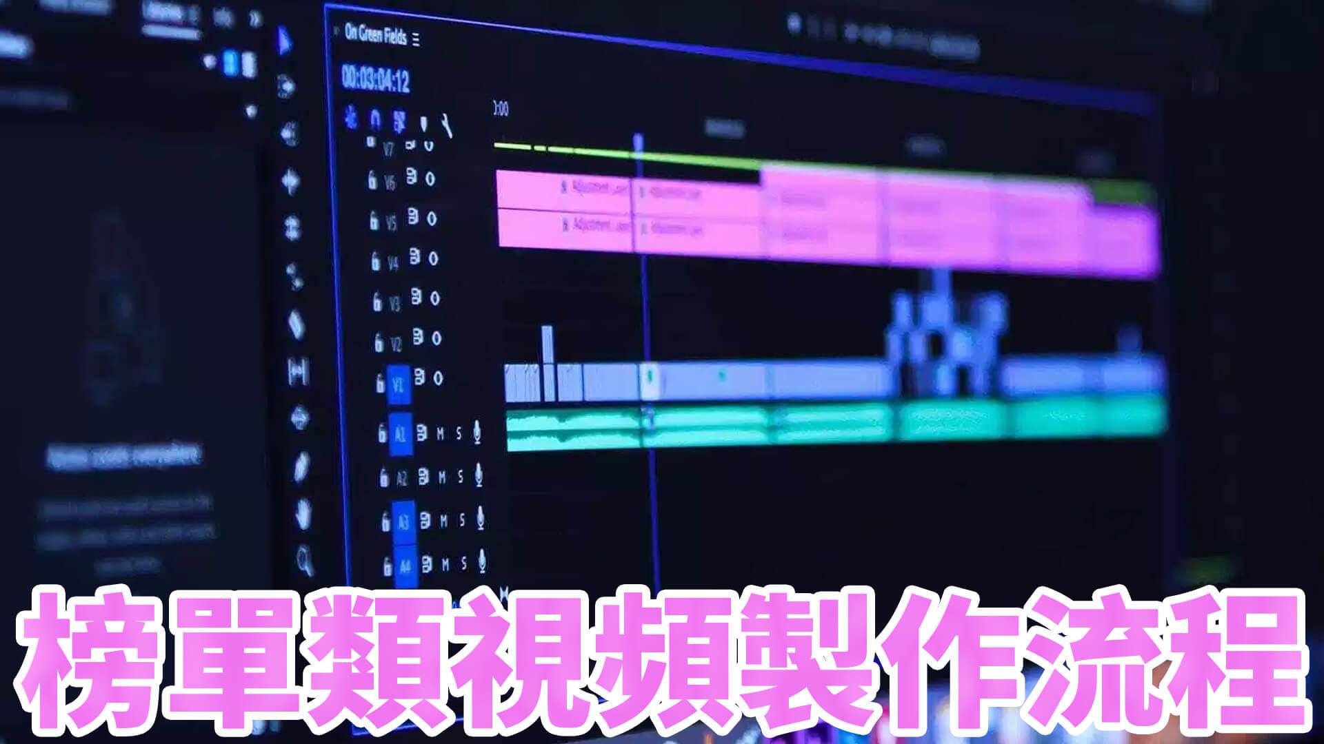 如何製作音樂排行榜影片,榜單類視頻製作流程 | 無名誌