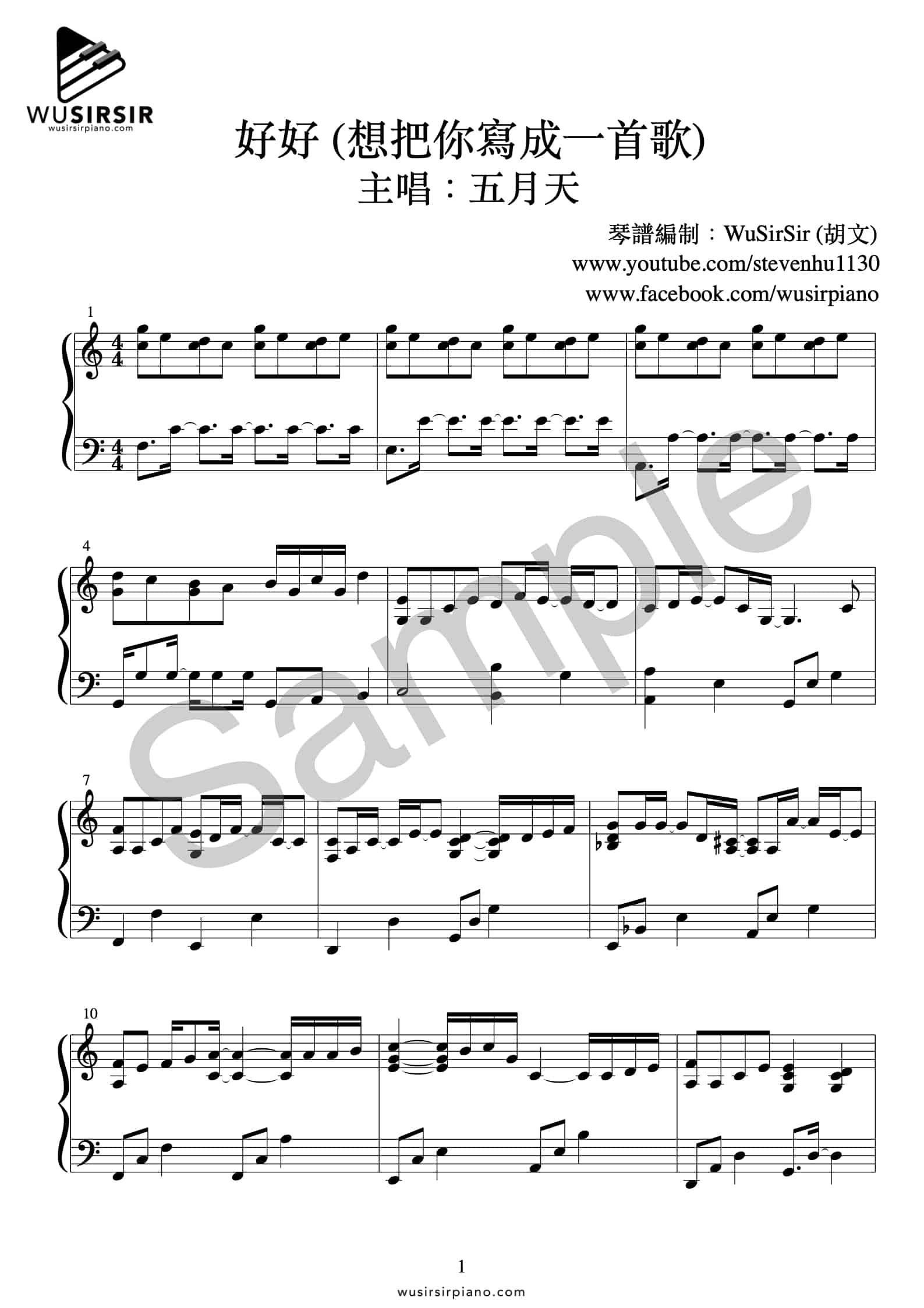 好好 (想把你寫成一首歌)_0001 – WuSirSir Piano 琴譜教學網站