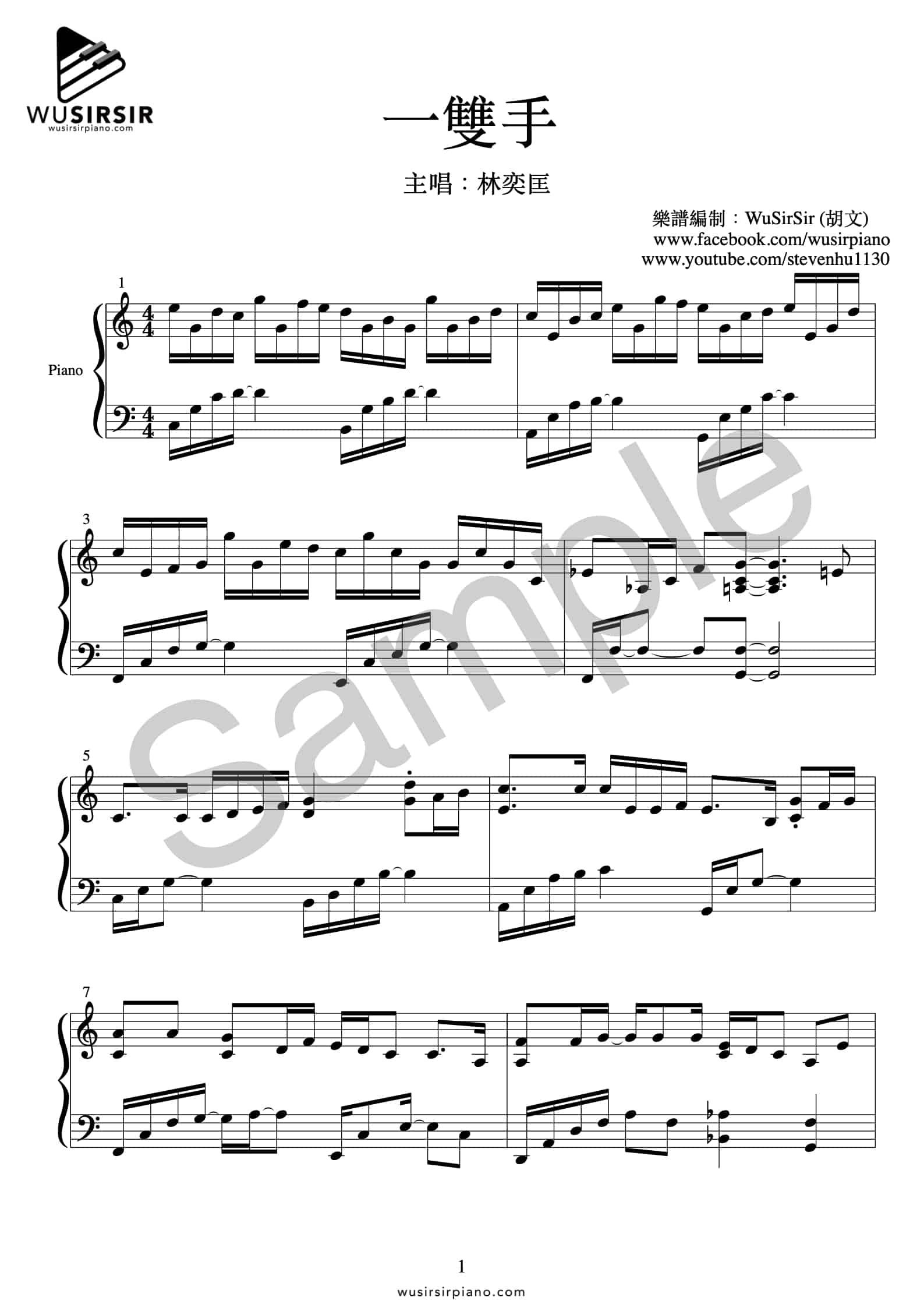 林奕匡 – 一雙手_0001 – WuSirSir Piano 琴譜教學網站