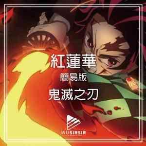 紅蓮華Cover