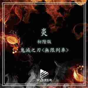 炎 very easy Product cover