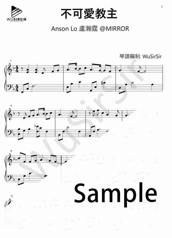 流行曲琴譜