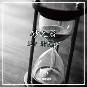 流行曲琴譜-砂之器琴譜
