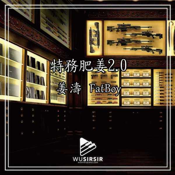 特務肥姜2.0琴譜 姜濤琴譜 肥仔 FatBoy MIRROR琴譜 Cover