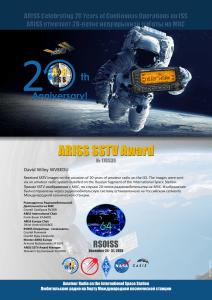 ARISS SSTV Award