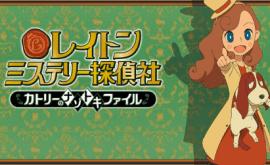 Layton Mystery Tanteisha: Katri no Nazotoki File الحلقة 1