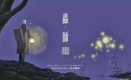 Mushishi Zoku Shou الحلقة 1