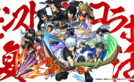 Gintama: Monster Strike-hen الحلقة 1