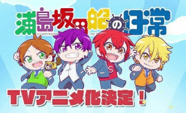 Urashimasakatasen no Nichijou الحلقة 1