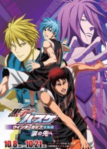Kuroko no Basket Movie 2: Winter Cup - Namida no Saki e