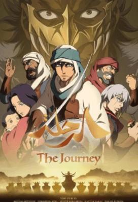 Journey: Taiko Arabia Hantou de no Kiseki to Tatakai no Monogatari مدبلج