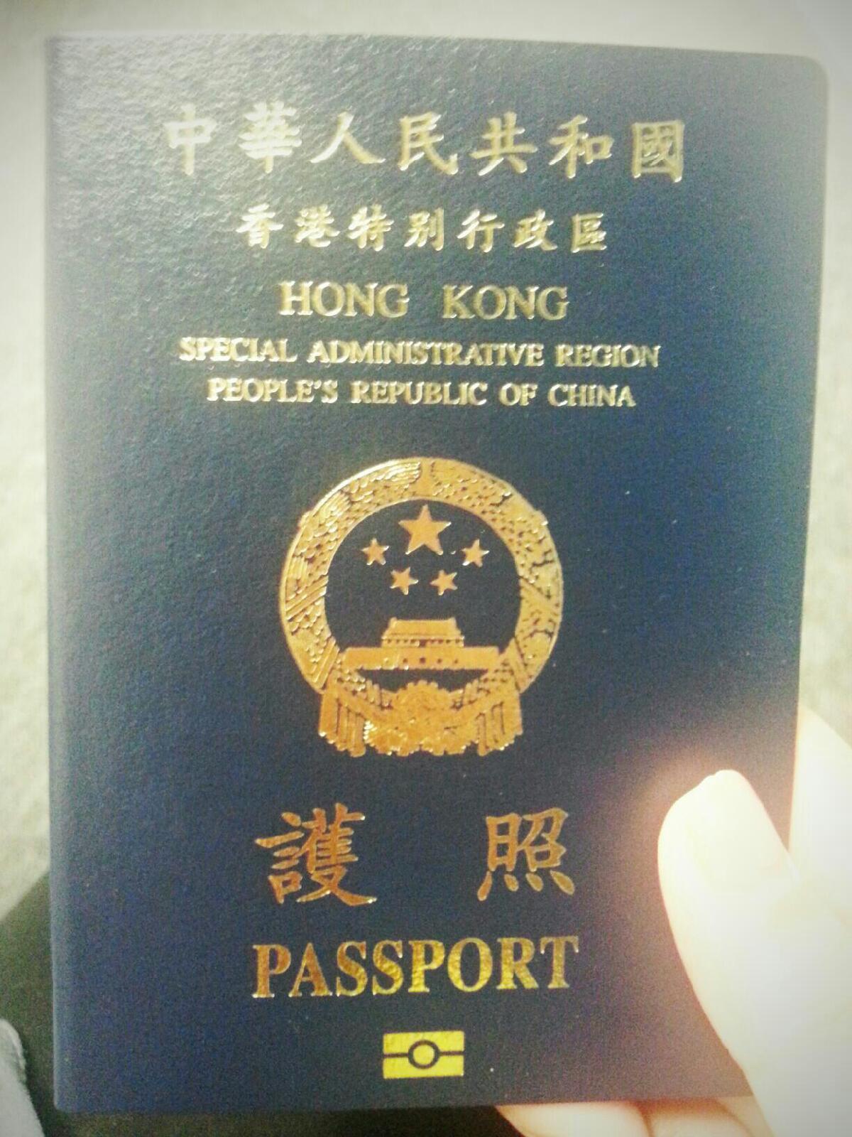 好不容易熬了七年終於拿到特區護照 - 香港高登討論區