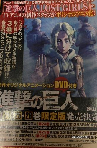 《進擊的巨人》外傳小說Lost Girl 動畫化,推出三卷OAD 動畫