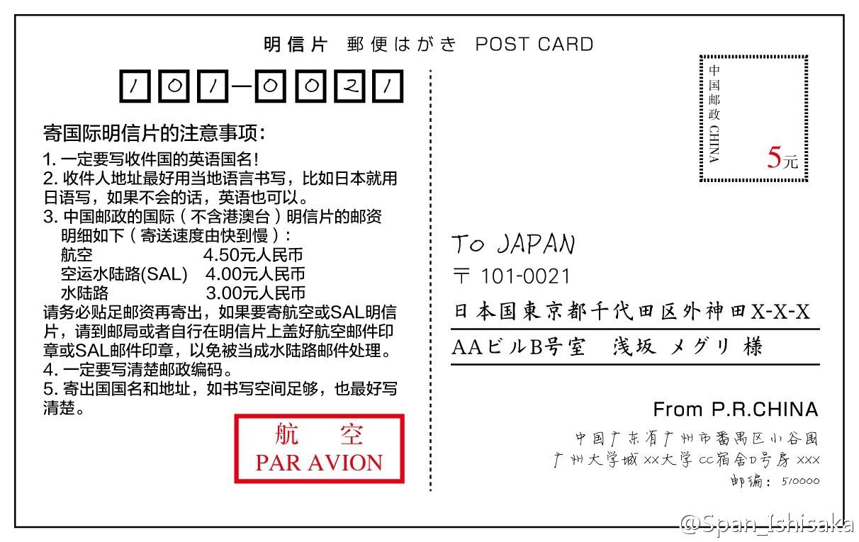 香港寄明信片 寫法 - 香港寄明信片 寫法  - 快熱資訊 - 走進時代