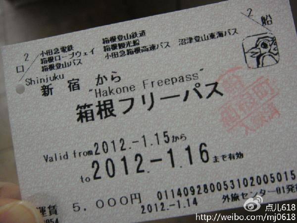 箱根的车票