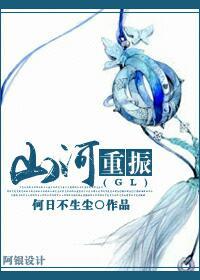 《穿越之駙馬為受GL》何日不生塵_【原創小說 純愛小說】_晉江文學城