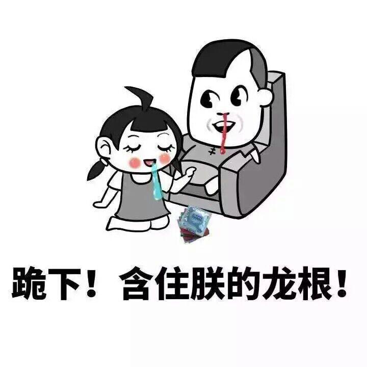 跪下!含住朕的龍根!_龍根_含住_跪下表情 - 發表情 - fabiaoqing.com