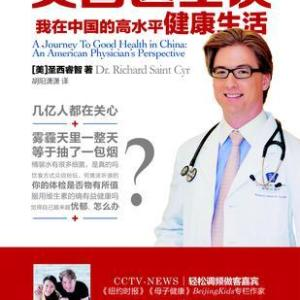 My First Book: A Journey To Good Health in China