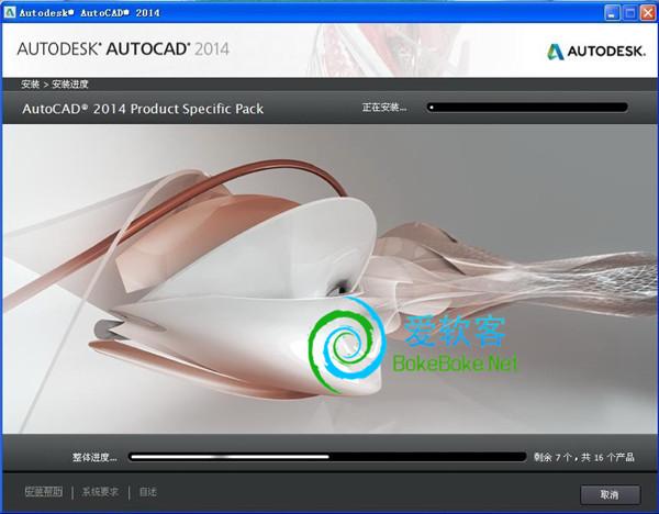 AutoCAD 2014 简体中文版下载+注册机