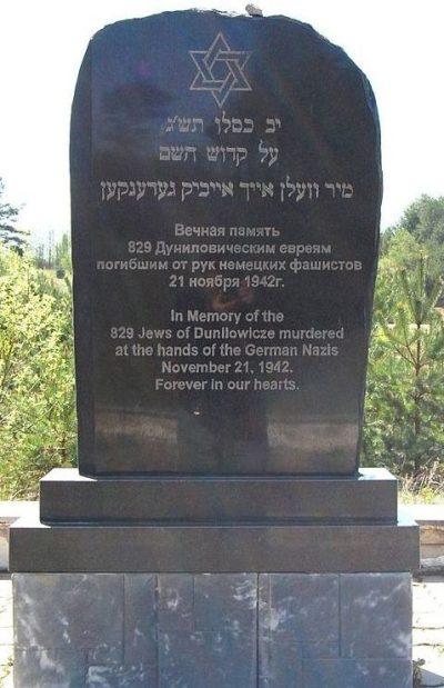 д. Дуниловичи Поставского р-на. Памятник узникам гетто